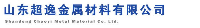 山东超逸金属材料有限公司